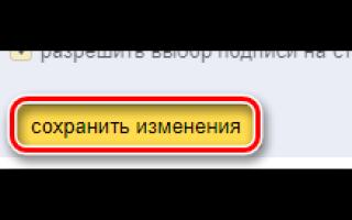 Как в почте «Яндекса» изменить логин: простые рекомендации