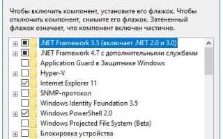 Как включить net framework windows 10