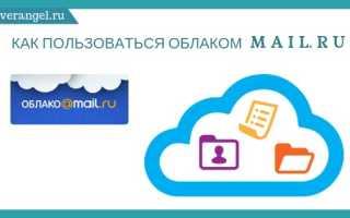 Как восстановить облако майл.ру по номеру телефона?