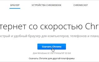 Начало работы с Google Chrome — загрузка и установка