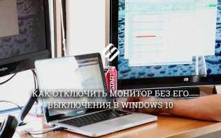 Как погасить экран на ноутбуке HP?