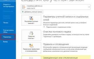 Как изменить подпись в почте майле Mail ru инструкция