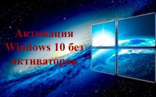 Как активировать Windows 10 через командную строку