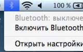 Как включить Bluetooth на ноутбуке?