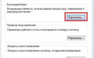 Настройка быстродействия windows 10 — 7 XP