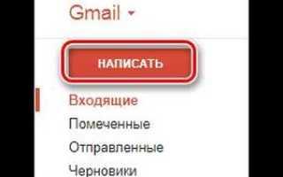 Как отправить документ Word по электронной почте, нюансы и советы