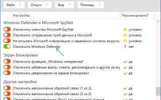Как отключить защитник windows 8