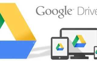 Как создать Гугл Диск: инструкция