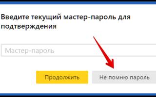 Как посмотреть сохраненные и восстановить стертые пароли в браузере Google Chrome