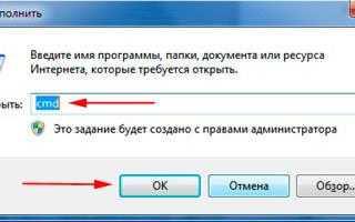 Как вызвать интерфейс командной строки в системе Виндовс 7