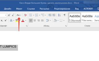 Как в Ворде изменить большие буквы на маленькие