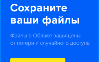 Облако Mail.Ru — как войти в личный кабинет
