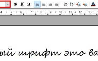 Как изменить шрифт вконтакте