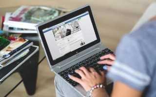 Правила пользования ноутбуком