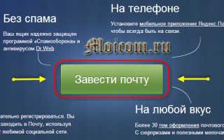 Yandex Mail Login  Yandex Mail Registration