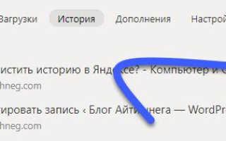 Как удалить историю в Яндексе на компьютере и смартфоне