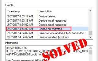 Исправить сообщение не перенаправленное устройство на компьютерах под управлением Windows 2019