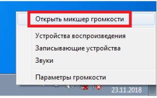 Выходное аудио устройство не установлено в Windows 10, 8 и Windows 7 — как исправить?