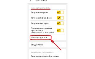 Как очистить кэш браузера на телефоне с Android