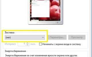 Как изменить фоновый рисунок рабочего стола в Windows 10