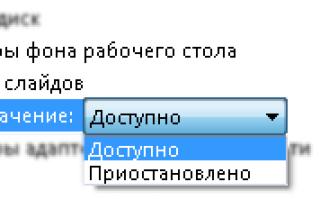 Настройка электропитания Windows 7