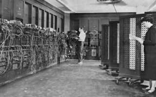Первые компьютеры. Когда и кем был сделан самый первый компьютер