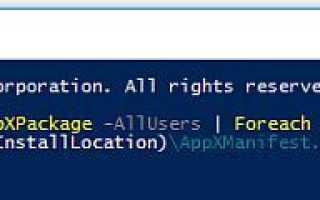 Что делать если не работает Панель управления Windows 10