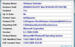 Два способа узнать: какой антивирус установлен на ноутбуке или пк