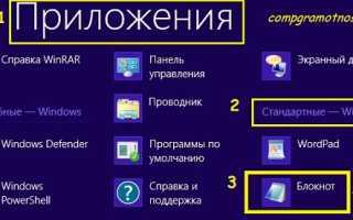 Скачать Блокнот на компьютер бесплатно для Windows 7 русская версия