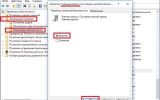 Как включить учетную запись администратора в windows 10 из командной строки?