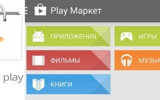 Скачать и установить Play Market на компьютер