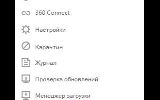 Как отключить антивирус 360 Total Security на время