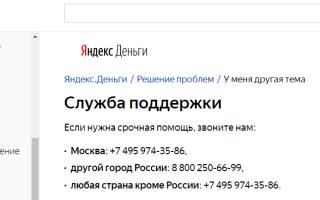 Все нюансы авторизации в Яндекс.Деньги: как войти в ЛК разными способами
