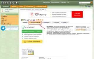 Как открыть документ Ворд (doc, docx) онлайн?