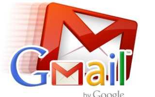 Электронная почта и аккаунт Гугл