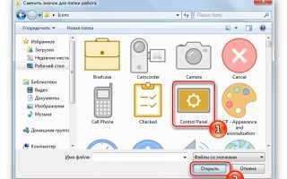 Как изменить ярлыки в Windows 7: наводим порядок на рабочем столе