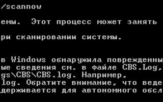 Решение ошибки в командной строке: «Ошибка: 14098, Хранилище компонентов повреждено»?