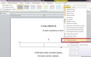 Как зачеркнуть слово или фрагмент текста в Microsoft Word