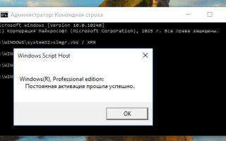 Как деактивировать Windows 10 и изменить ключ продукта.