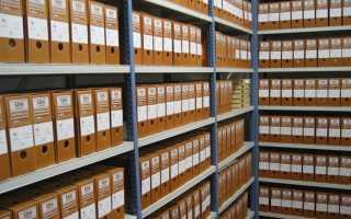 Понятие и цель архивирования документов организации