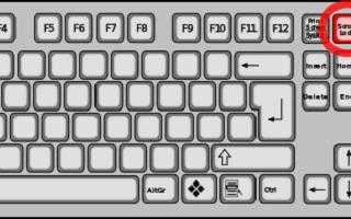 Scroll Lock — зачем нужна нам эта кнопка, кто ее использует…