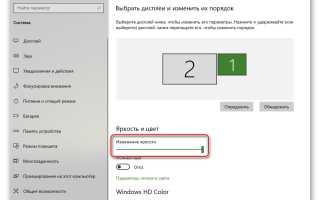 Каким способом настроить экран на компьютере и ноутбуке в Windows 10