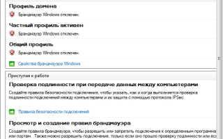 Брандмауэр (файрвол) Windows 10: как настроить, добавить в исключения и открыть порт