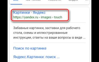 Онлайн сервисы поиска картинок по изображению — Tineye, Google Images, Яндекс Картинки