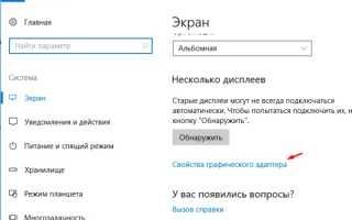 Как изменить разрешение экрана компьютера в Windows 10