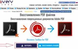 Не открываются pdf документы. Acrobat Reader Отказано в доступе