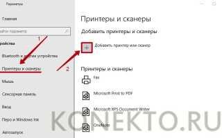 Как подключить принтер к ноутбуку: пошаговое руководство
