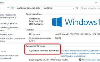 Как активировать Windows 7?