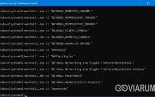 Журнал событий Windows 7. Где найти системный журнал