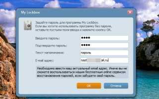 Как сделать невидимую папку в Windows 10